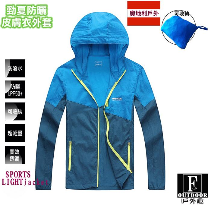 【戶外趣】男款極輕量防潑水透氣連帽口袋衣防曬外套(C1133  灰藍拼天藍)