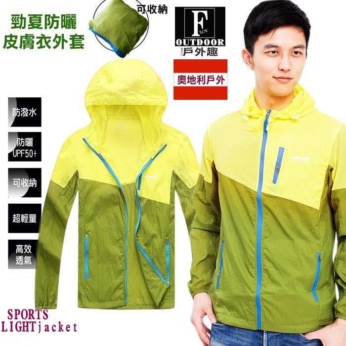 【戶外趣】男款極輕量防潑水透氣連帽口袋衣防曬外套(C1133  黃拼綠)