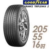 【GOODYEAR 固特異】ASSURANCE TRIPLEMAX 2 溼地操控性能輪胎 205/55/16(ATM2)