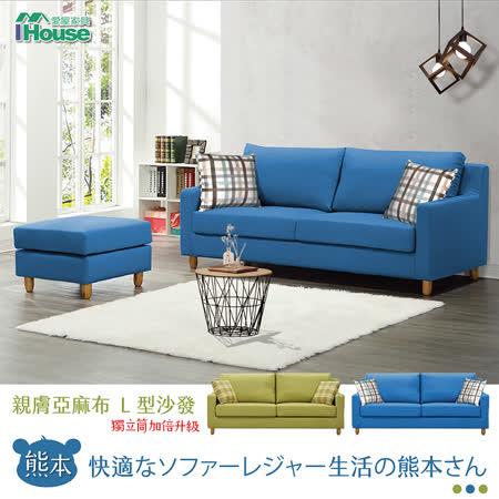 IHouse<br>熊本獨立筒亞麻布L型沙發