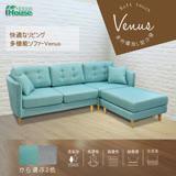 IHouse-維納斯 親膚亞麻布多向擺放L型沙發