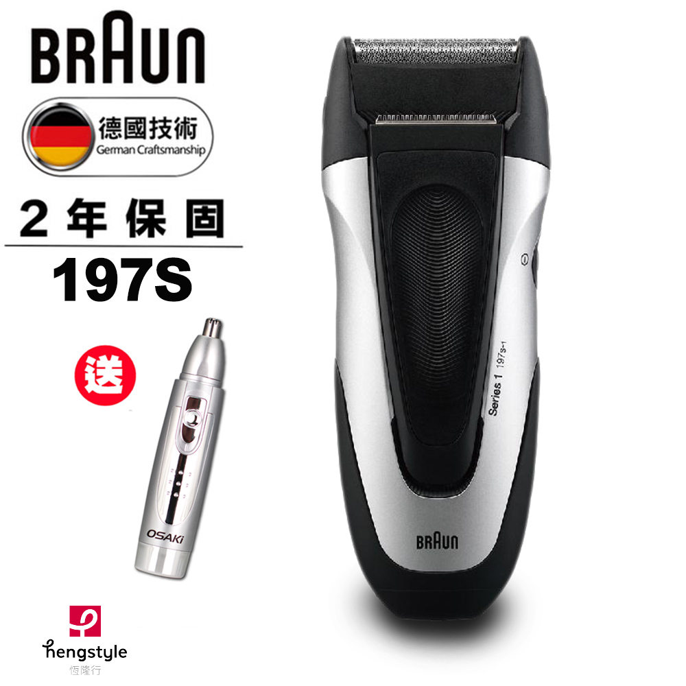 【德國百靈BRAUN】-1系列舒滑電鬍刀197s