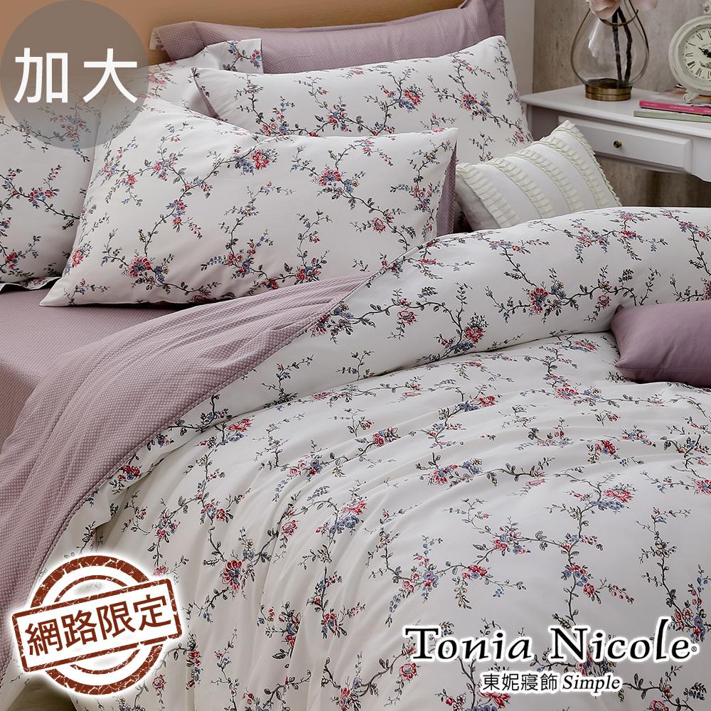 Tonia Nicole東妮寢飾 微紅戀空100%精梳棉兩用被床包組(加大)