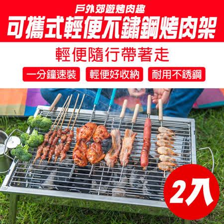 【KISSDIAMOND】 不鏽鋼烤肉爐烤肉架