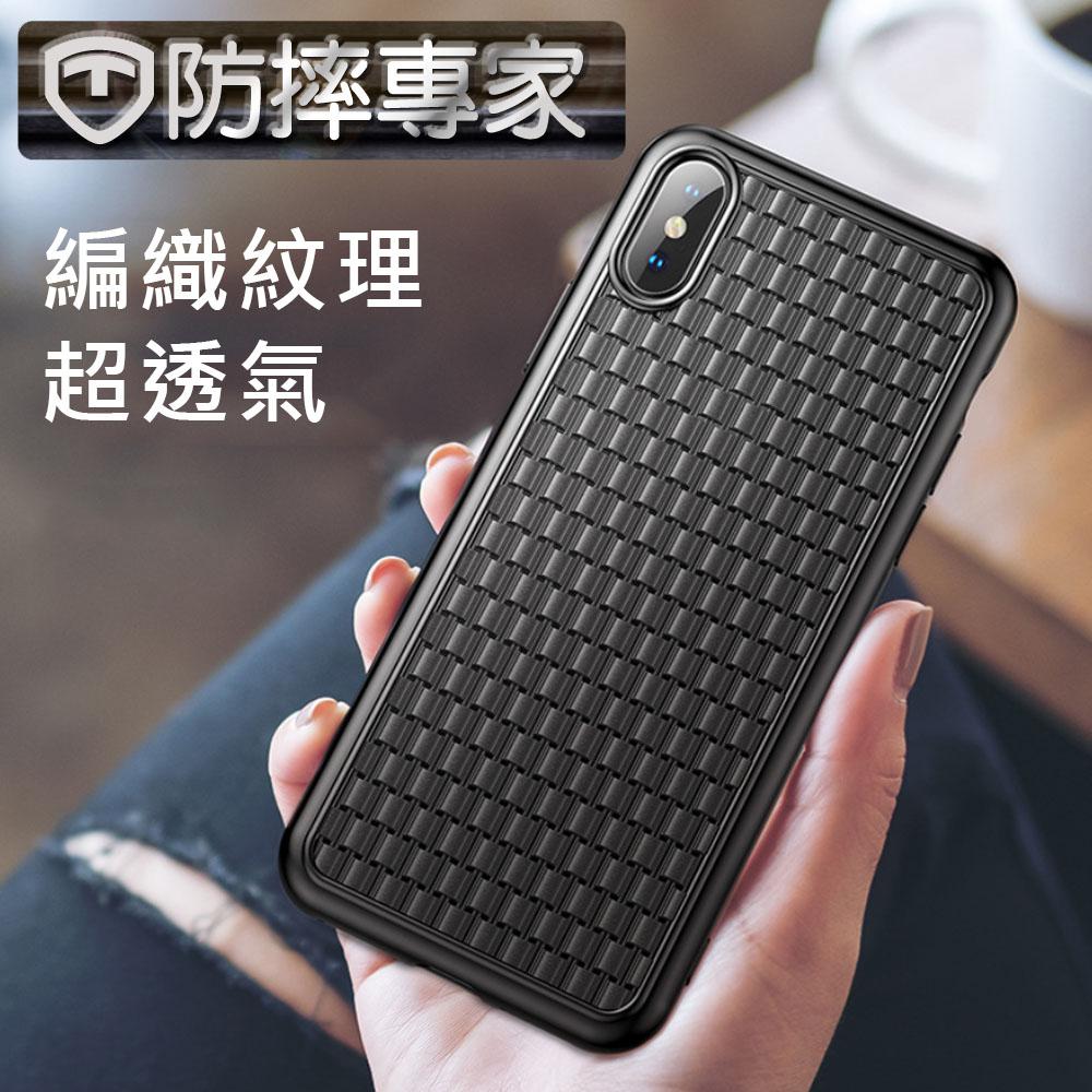 防摔專家 超散熱 iPhone Xs 時尚編織紋手機保護殼(黑/5.8吋)
