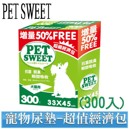 派斯威特PetSweet 抗菌尿墊超值包