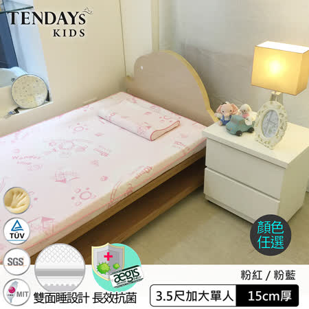 【TENDAYs】成長型兒童健康床墊3.5尺加大單人