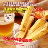 正宗名店【花蓮縣餅】奶油酥條任選5盒(原味、蒜味、青蔥)(含運)