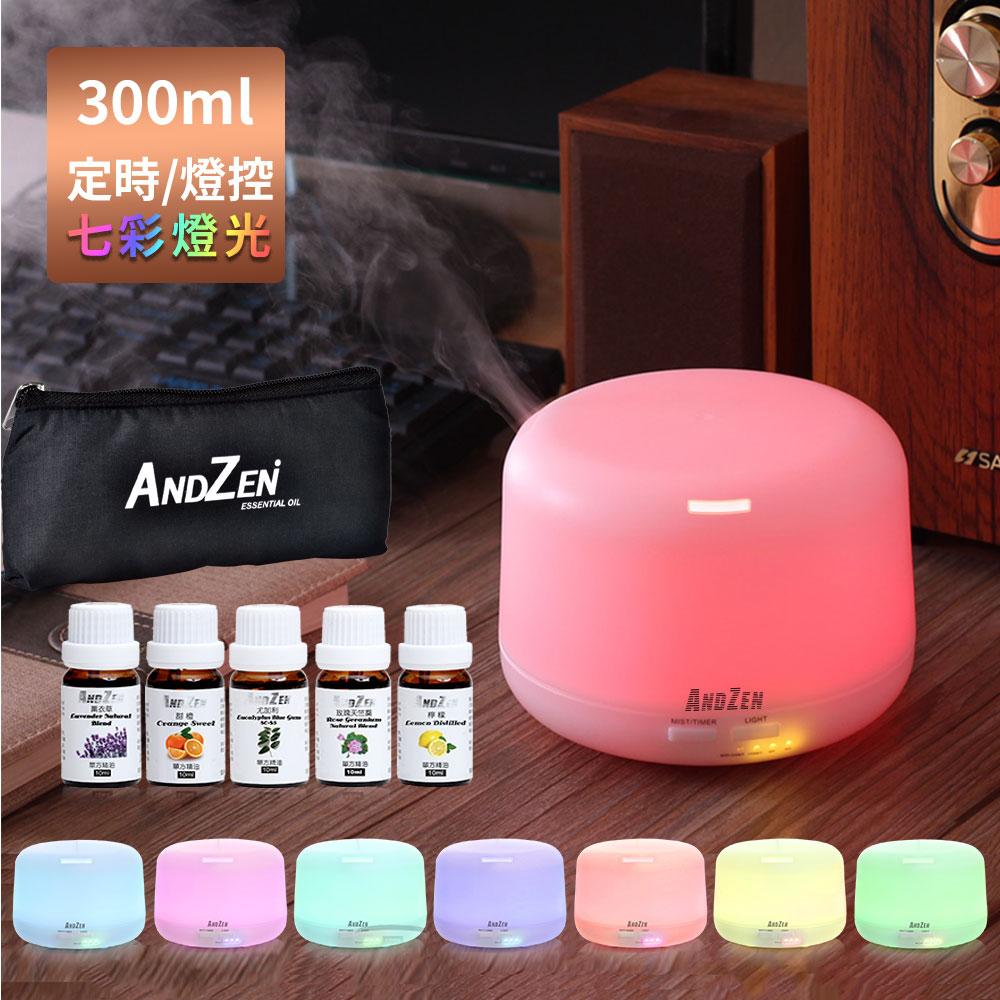 ANDZEN天然草本精油任選5瓶+超音波水氧機(AZ-2300七彩燈)+精油小包包
