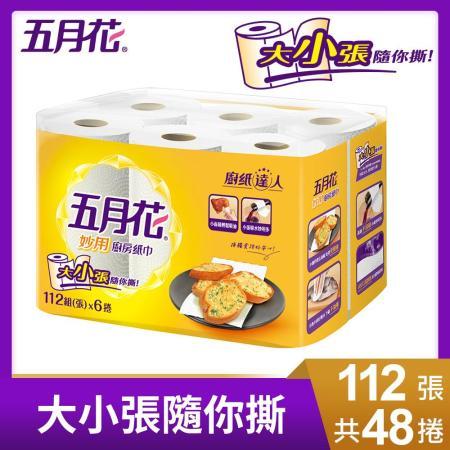 妙用廚房紙巾 (112組x6捲x8串)