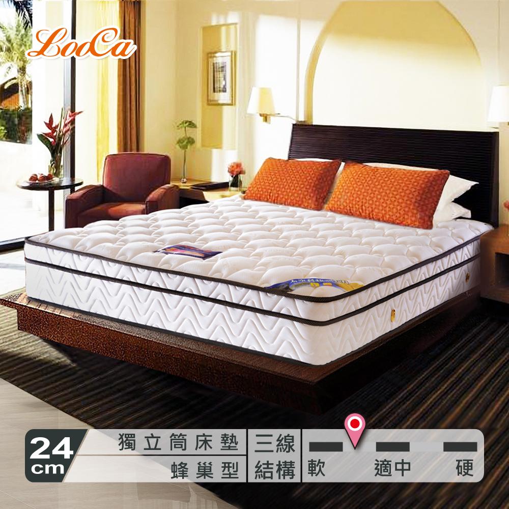LooCa 享夢天絲蜂巢式獨立筒床-雙人加大