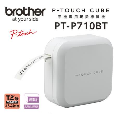 Brother PT-P710BT  手機專用玩美標籤機