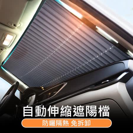 升級版 汽車前擋 可伸縮抗UV隔熱遮陽簾