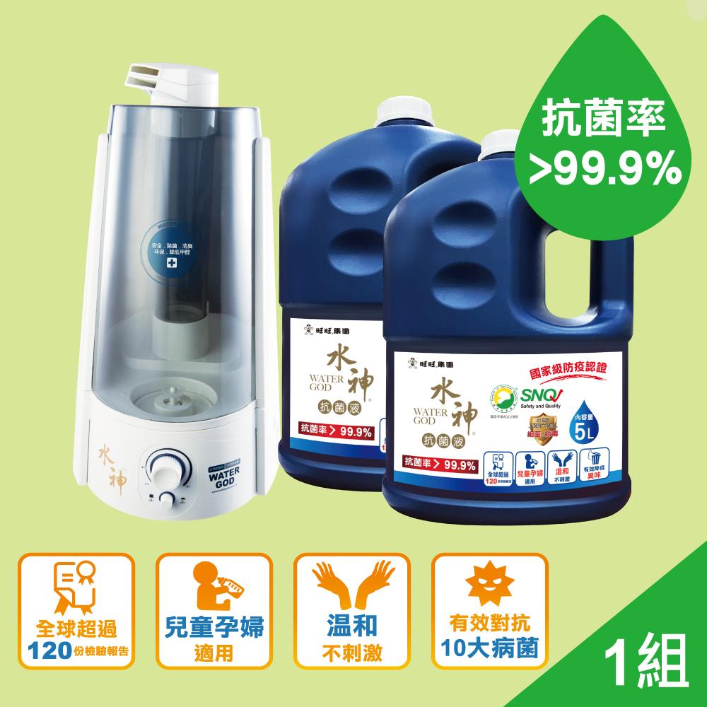 【旺旺水神】大空間防疫組(霧化器WG-15+抗菌液5Lx2)