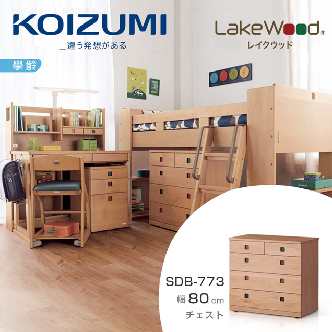 【KOIZUMI】LakeWood兒童五抽櫃SDB-773