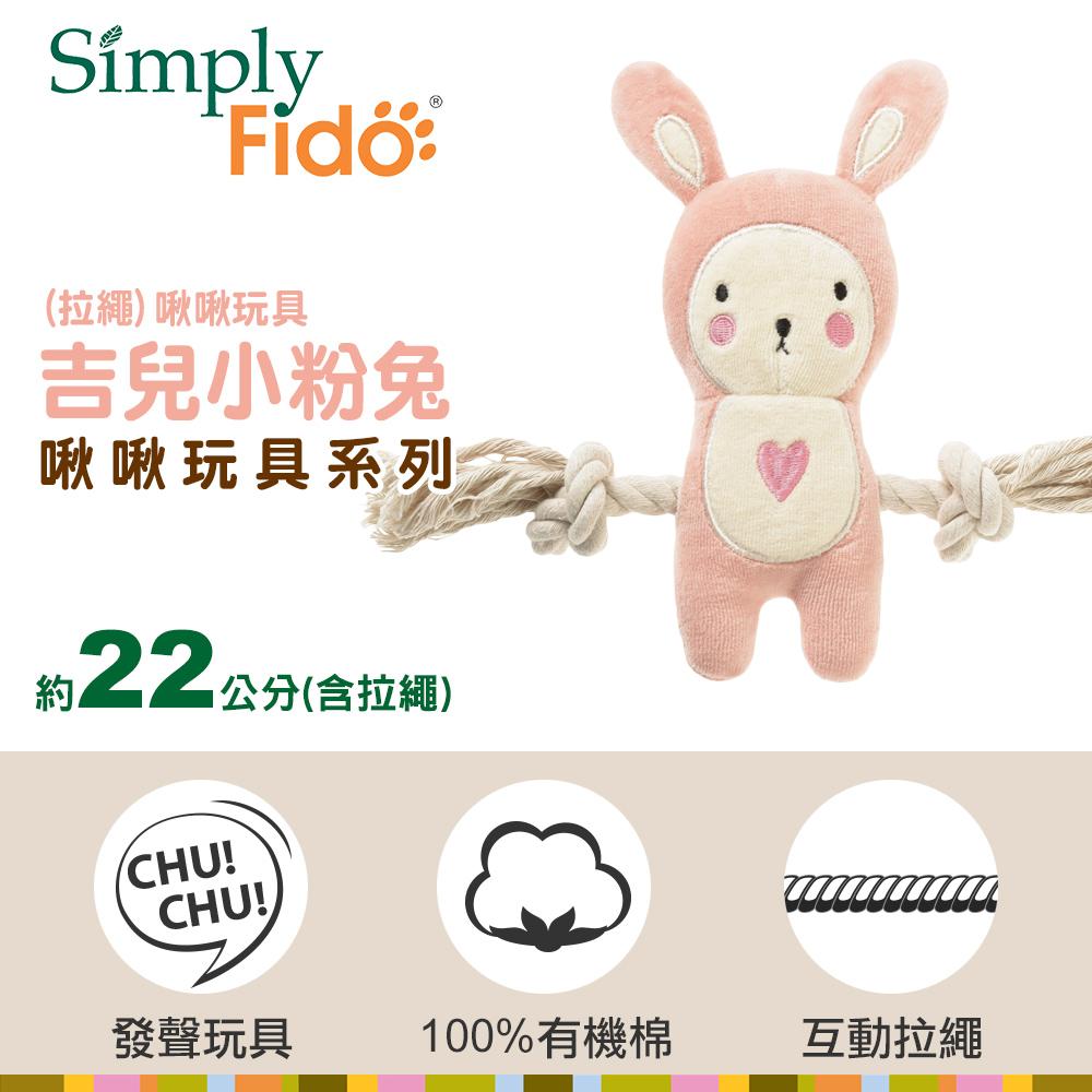 Simply Fido 吉兒小粉兔(拉繩)啾啾玩具