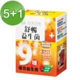 【台塑生醫】舒暢益生菌(30包入/盒) 5盒+1盒/組