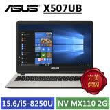 (拆封新品) ASUS Vivobook X507UB-0361C8250U 霧面金 (15.6吋FHD/i5-8250U/4G/256G SSD/MX 110 2G獨顯/W10)