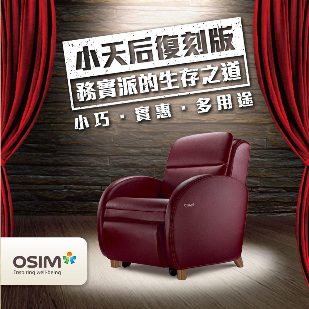 OSIM uDiva Classic OS-856 小天后復刻版(限量紅色款)