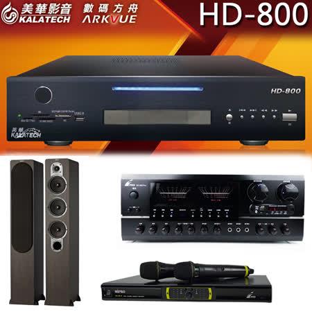 【美華 Kalatech】HD-800 點歌機 2TB+BT-889 PRO擴大機+OK-9D II無線麥克風+S428喇叭