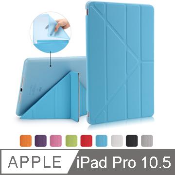2017 Apple iPad Pro 10.5吋軟殼Y型三角折疊保護皮套(TY105)