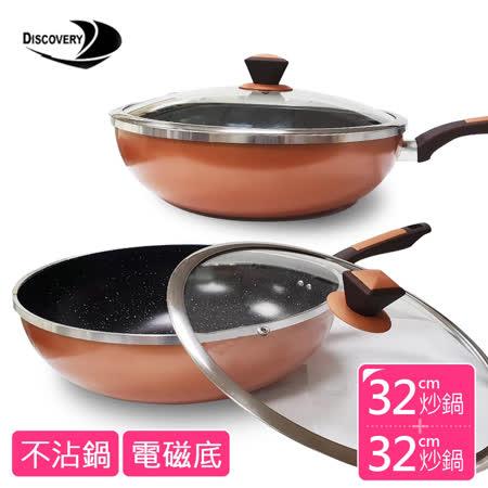 Discovery發現者 韓式喜悅不沾鍋炒鍋