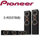 【Pioneer 先鋒】S-RS55TB 五聲道揚聲器系統