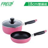 【FREIZ】日本品牌粉紅平底雙鍋組-18cm