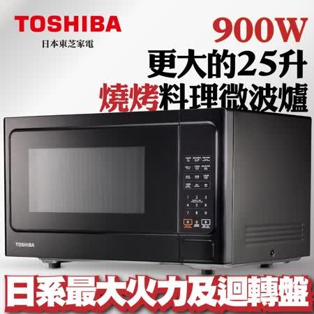 TOSHIBA東芝 25L燒烤料理微波爐