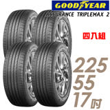 【GOODYEAR 固特異】ASSURANCE TRIPLEMAX 2 溼地操控性能輪胎 四入組 225/55/17(ATM2)