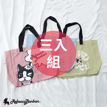 【三入組】 帆布方形購物袋