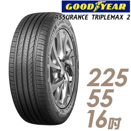 【GOODYEAR 固特異】ASSURANCE TRIPLEMAX 2 溼地操控性能輪胎_225/55/16(ATM2)