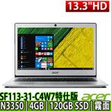Acer Swift1 SF113-31-C4W7 13.3吋HD/N3350/4G/120G SSD/Win10 輕薄筆電(紳士銀)-送三合一清潔組/鍵盤膜/滑鼠墊
