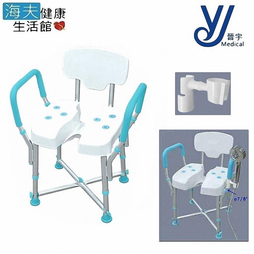 【晉宇 海夫】全方位洗臀 鋁合金 扶手有背 可調 免工具 附蓮蓬頭掛座洗澡椅(JY-309)