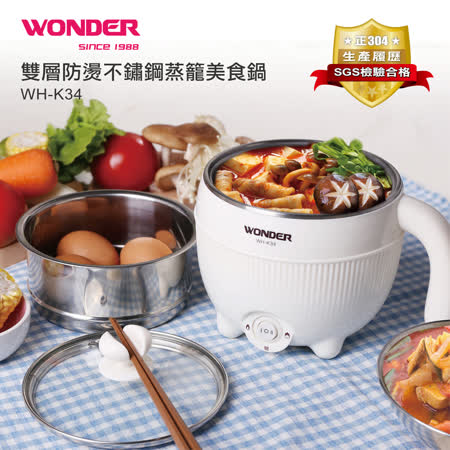 WONDER旺德  1L雙層防燙不鏽鋼蒸籠美食鍋