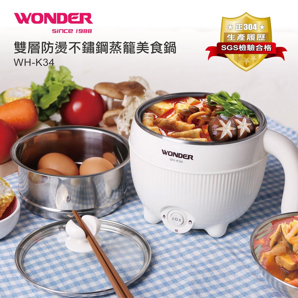 WONDER旺德 1L雙層防燙不鏽鋼蒸籠美食鍋 WH-K34