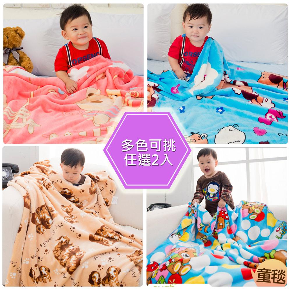 【eyah】頂級超舒柔雙面雪貂絨童毯/嬰幼兒毯-多色任選2入