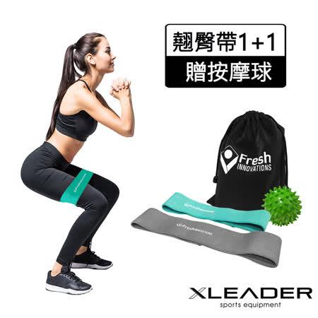 LeaderX翹臀訓練 彈力帶1+1組 贈按摩球