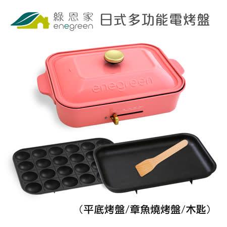 綠恩家enegreen日式多功能烹調電烤盤 (貝殼粉)KHP-770TSP送專用陶瓷鍋