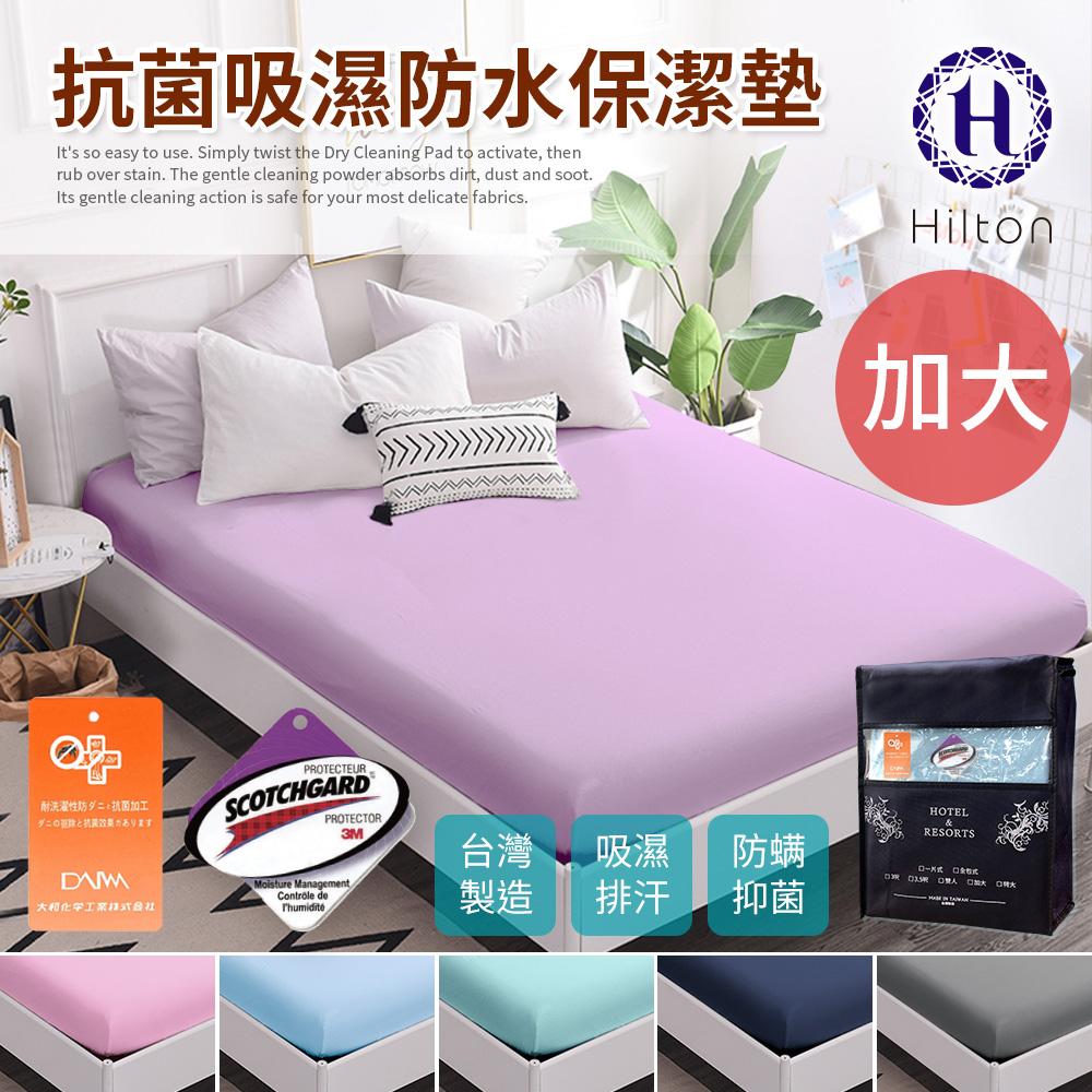 Hilton 希爾頓。日本大和專利抗菌布★透氣防水 床包式 加大 保潔墊(B0067-L)