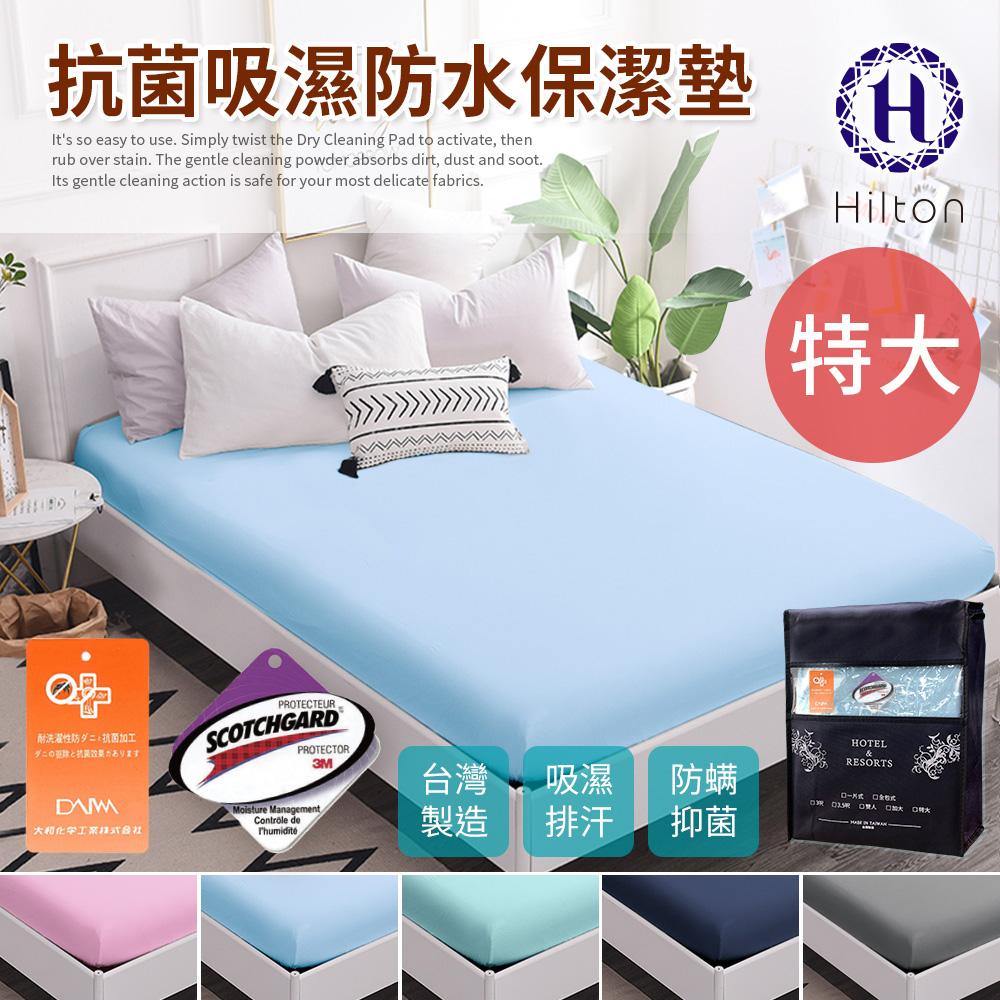 Hilton 希爾頓。日本大和專利抗菌布★透氣防水 床包式 特大 保潔墊(B0067-XL)
