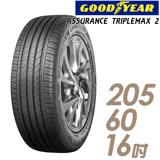 【GOODYEAR 固特異】ASSURANCE TRIPLEMAX 2 溼地操控性能輪胎 205/60/16(ATM2)