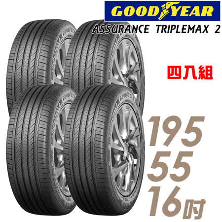 【GOODYEAR 固特異】ASSURANCE TRIPLEMAX 2 溼地操控性能輪胎_四入組_195/55/16(ATM2)
