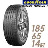 【GOODYEAR 固特異】ASSURANCE TRIPLEMAX 2 溼地操控性能輪胎 185/65/14(ATM2)