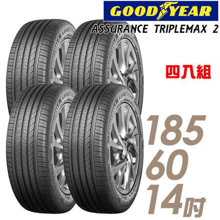 【GOODYEAR 固特異】ASSURANCE TRIPLEMAX 2 溼地操控性能輪胎_四入組_185/60/14(ATM2)