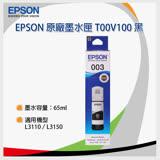 EPSON T00V系列T00V100黑色原廠填充墨水
