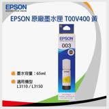 EPSON T00V系列T00V400黃色原廠填充墨水