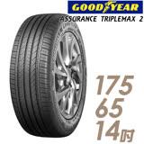 【GOODYEAR 固特異】ASSURANCE TRIPLEMAX 2 溼地操控性能輪胎 175/65/14(ATM2)