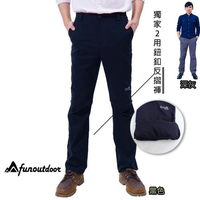 【戶外趣】德國原創 薄款耐磨多口袋防潑水彈性防曬反折長褲(HPM012 黑色+深灰 兩件組)