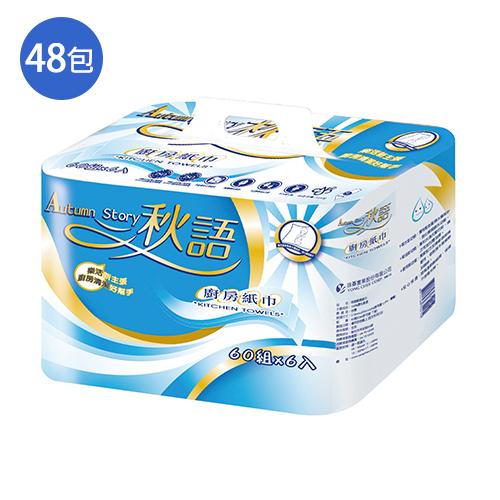 秋語 廚房紙巾60組*48入(箱)